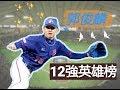 昔日12強王牌 兩戰成名的郭俊麟