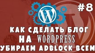 Уроки Wordpress #8 Делаем блог - Отключаем AdBlock посетителям блога