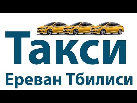 Такси Ереван Тбилиси Тел +374 (77) 47-50-56