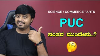 PUC ನಂತರ ಮುಂದೇನು..? What After 2nd PUC?  Needs Of Public