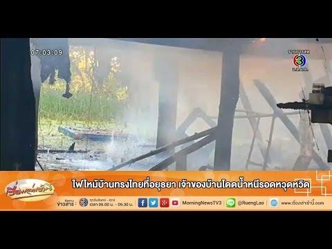 เรื่องเล่าเช้านี้ ไฟไหม้บ้านทรงไทยที่อยุธยา เจ้าของบ้านโดดน้ำหนีรอดหวุดหวิด(19 พ.ย.58)