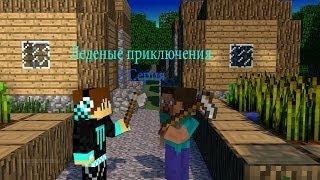 L.P. 1 Сезон Ледяные приключения 2 Серия