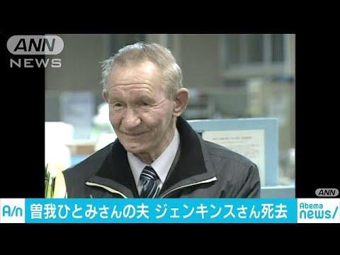 ジェンキンスさん死去 77歳 曽我ひとみさんの夫17/12/12