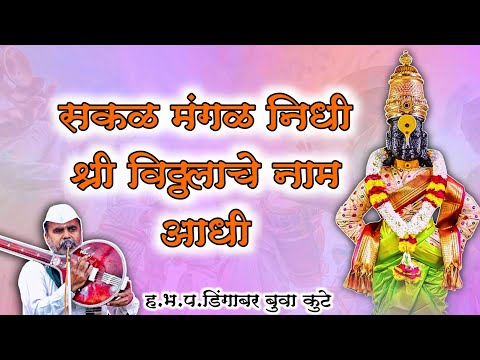 Marathi song Sakal mangal nidhi