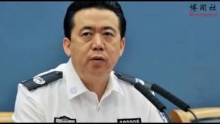 博闻焦点:中国公安部副部长出任国际刑警组织新任主席