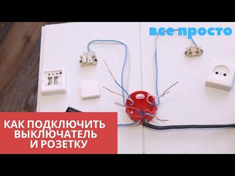 Как подключить свет через выключатель и розетку