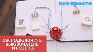 як з розетки зробити вимикач схема підключення