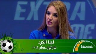 لينا الكرد - ماراثون عمّان 2018