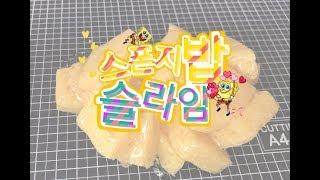 스폰지밥 슬라임 / 첫영상 [Sponge Bob Sli…