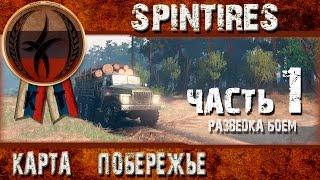 Spintires прохождение карты Побережье часть 1