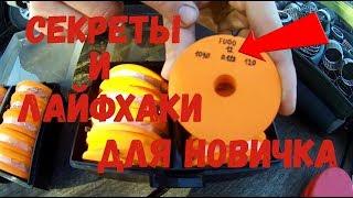 Всё о фидере от эксперта / Лайфхаки / Советы для поводка