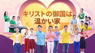 キリスト教会歌と踊り「キリストの御国は温かい家」ミュージックビデオ