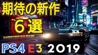 【E3 2019】発表されたPS4の新作ソフト6選!バンダイナムコ スクウェア・エニックス フロム・ソフトウェア