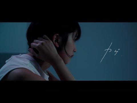 「カゲ  reborn  Yamato Kasai(from Mili)」湯木慧MV