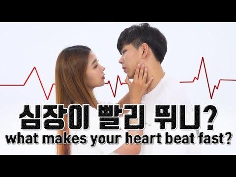 15금) 뽀뽀를 하면 내 애인의 심박수가 올라갈까? | Korean couple: making each other's heart rate rise