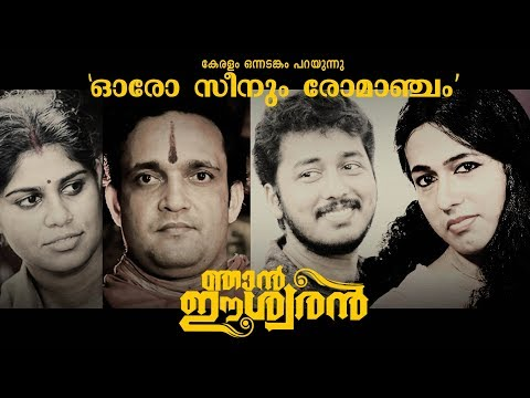 superhitshortfilm bestmalayalamshortfilm viralshortfilm malayalamviralshortfilm karthikshankarshortfilm kaarthik shankar olichottam shortfilm olichottam sharikal maathram malayalam short film by kaarthik shankar 29 million views lockdowncomedy corona comedy covid comedy malayalam comedy payar comedy mother son comedy son helping amma comedy kaarthik amma comedy viral comedy coocking comedy coockery comedy shortfilmpad padshortfilm kaarthikshankarshortfilms karthikshankarshortfilm lockdown comed ഓരോ സീനും കോരിത്തരിപ്പിക്കുന്ന ഷോര്ട്ട് ഫിലിം | njaan eeswaran by kaarthik shankar   written, editing, music & directed by kaarthik shankar ph: 8606490786  produced by elaissaryl jain cinematography thaai prasaath  make up amrithanjaly associate dire