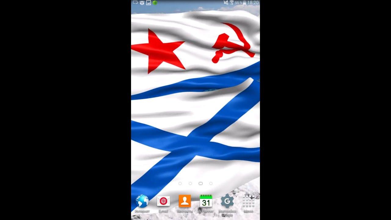 ВМФ Флаги живые обои для ОС Андроид - YouTube