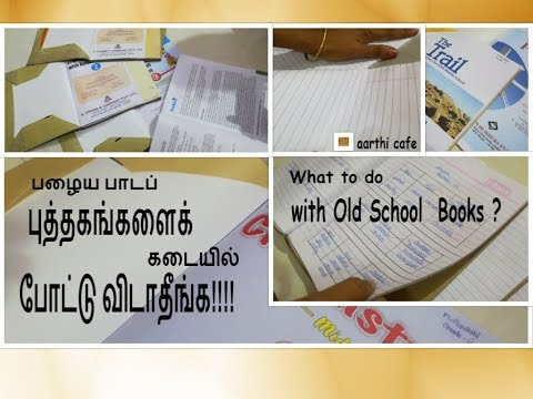 What  to do with  last Year School Books? பழைய பாடப் புத்தகங்களைக் கடையில் போட்டு விடாதீங்க !!!!
