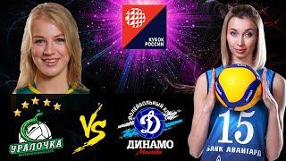 01 11 2020 Uralochka 2 YrGeY Dynamo Moscow Women s Volleyball Russian Cup