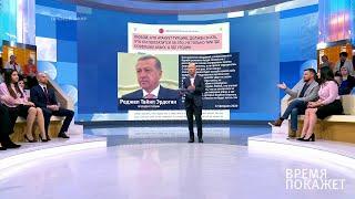 Турецкие игры. Время покажет. Фрагмент выпуска от 13.02.2020