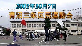 青沼三条区民運動会
