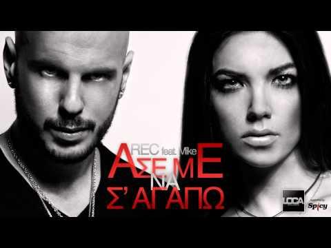 REC - Άσε με να σ' αγαπώ - REC - Ase me na s' agapo - Official Audio Release (HQ)