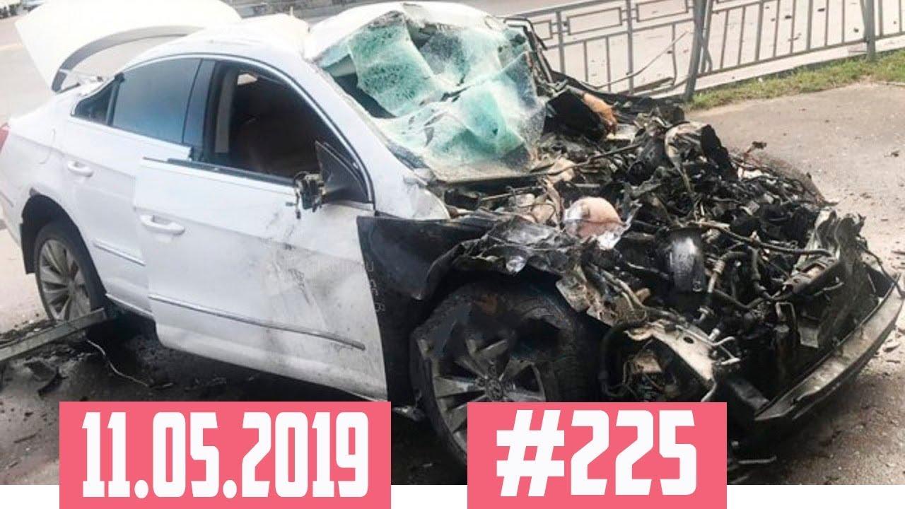 Подборка Аварий и ДТП с видеорегистратора №225 за 11.05.2019