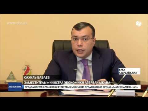 "С брендом ""Made in Azerbaijan"" ознакомят страны ЕС, Ближнего Востока и США"