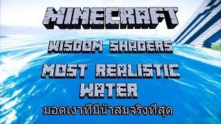 Minecraft - Wisdom shaders มอดเงาที่น้ำสมจริงที่สุด The most realistic water 1.10.2