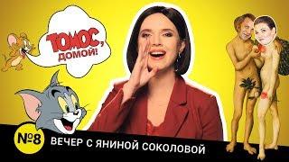 Москва - украинский город / Священники России - агенты Кремля / Украинская 'бімба' | Вечер #8
