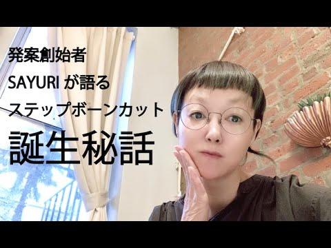 U-tube SAYURIチャンネル スタート!