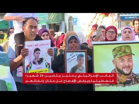النيابة الإسرائيلية ترفض تسليم جثامين شهداء فلسطينيين  - نشر قبل 8 ساعة