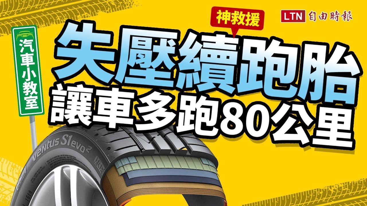 高溫炎熱 輪胎爆胎怎麼辦?失壓續跑胎神救援 讓車多跑80公里