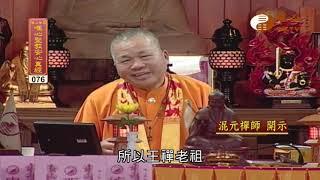 【唯心聖教安心真經76】| WXTV唯心電視台