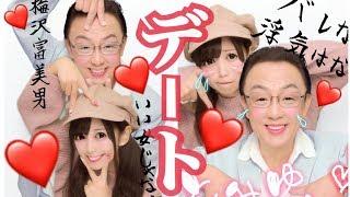 あの!梅沢富美男さんと実は私お忍びデート してきちゃいました・・・。...