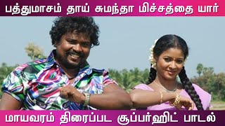 Pathu Maasam Thai Sumantha Song From Mayavaram