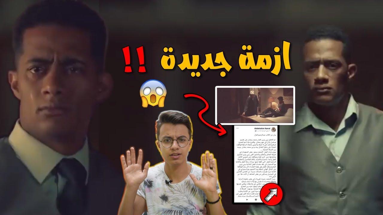 اخطأ كارثية و مشاكل ضخمة تواجه مسلسل زلزال و محمد رمضان ???? !؟