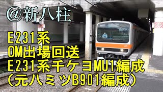 OM出場したE231系MU1編成(元B901編成)が回9379Mとして新八柱駅を通過