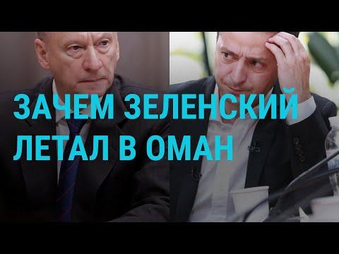 Зеленский и контакты с Россией | ГЛАВНОЕ | 14.02.20