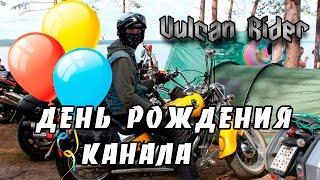 День рождения канала [Vulcan Rider]