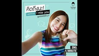 EP.15 I miss you / ENG A MINUTE by Inspire English