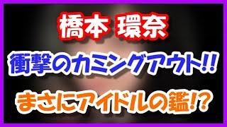 【激震】橋本環奈、衝撃のカミングアウト!! まさにアイドルの鑑だった...