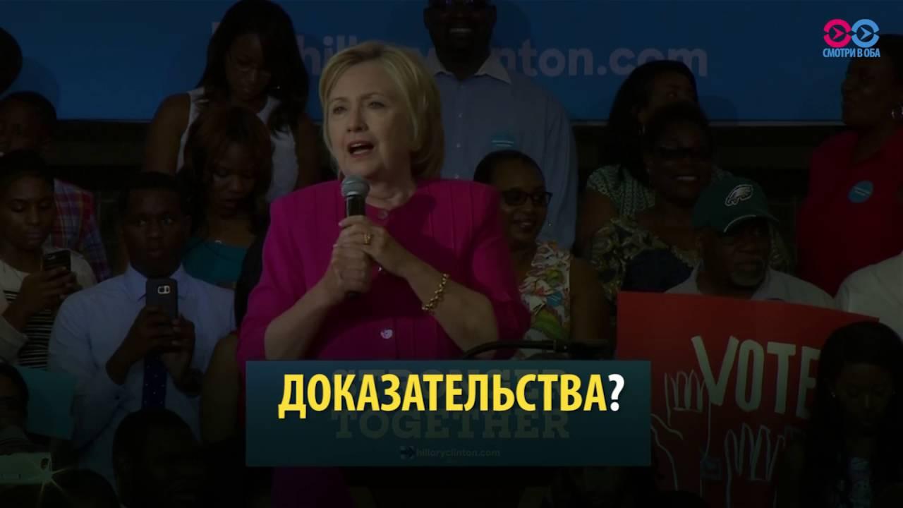 здоровье хиллари клинтон