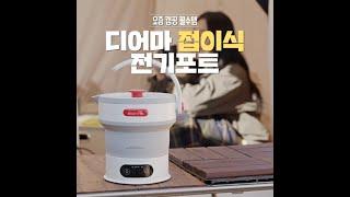 디어마 접이식 전기포트 캠핑꿀템 디어마 접이식 포트
