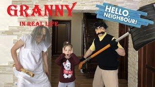 ПРИВЕТ СОСЕД в реальной жизни или БАБУШКА ГРЕННИ и ВОЛШЕБНЫЙ ПУЛЬТ Hello Neighbor