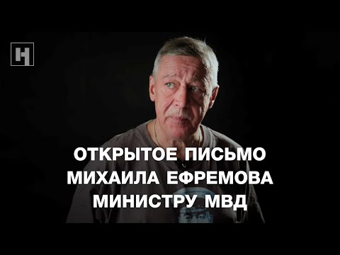 Михаил Ефремов. Открытое