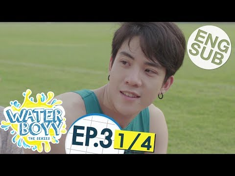 Waterboyy the Series | EP.3 [1/4]