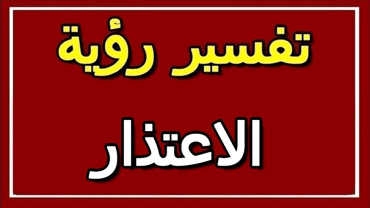 تفسير رؤية الاعتذار في المنام Altaouil التأويل تفسير الأحلام الكتاب الثاني Youtube