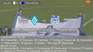 ОЛИМП - Первенство России по футболу ПФЛ группа 'Восток'  Динамо Барнаул - 'Новосибирск'