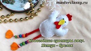 New Year 2017 tutorial. Новогодние сувениры 2017. Петух - брелок. Видео урок